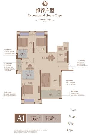 万科主场A1户型-4室2厅2卫1厨建筑面积133.00平米