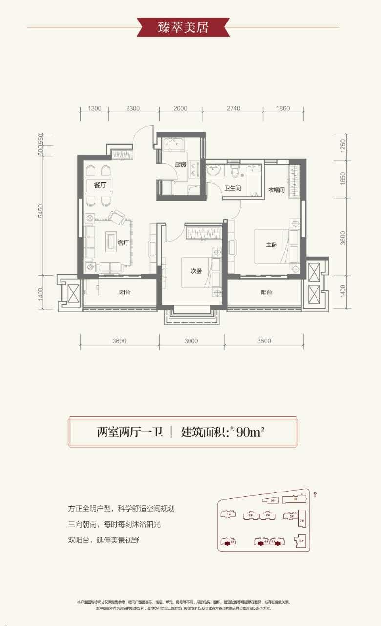 西安楠香郡90平米两居室