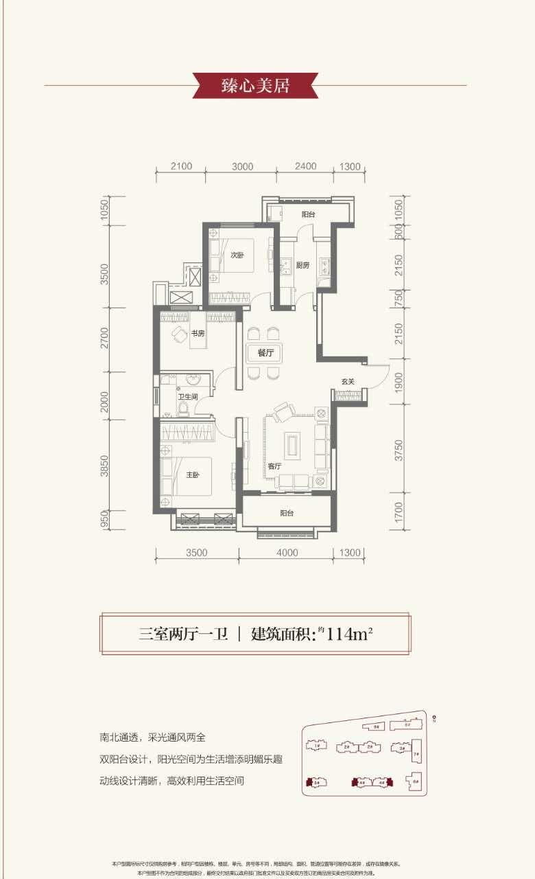 西安楠香郡114平米三居室