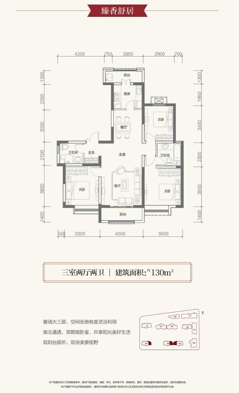 西安楠香郡130平米三居室