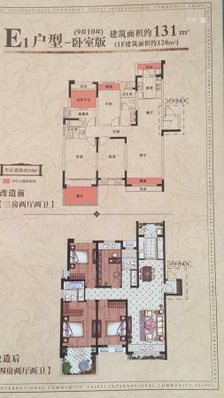 台湾小镇3室2厅2卫