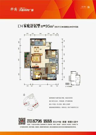 天悦中央广场家庭舒居型