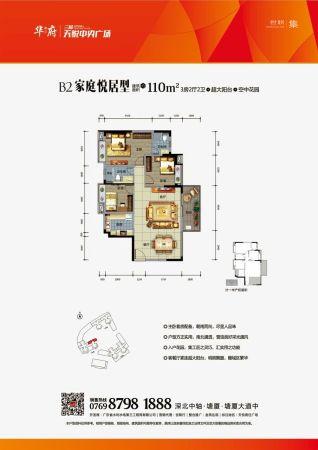 天悦中央广场家庭悦居型