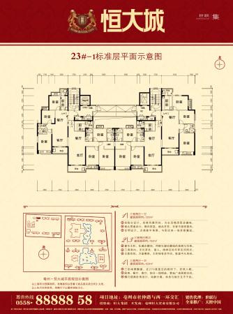 亳州恒大城23#-1-2