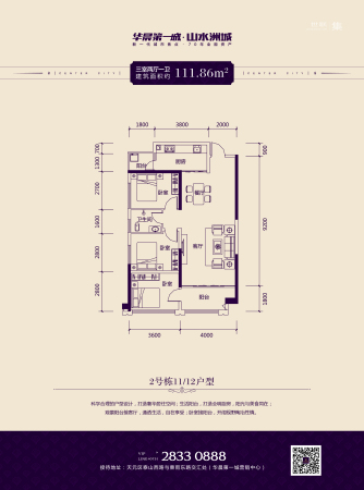 华晨第一城洲城2#栋111.86㎡户型图