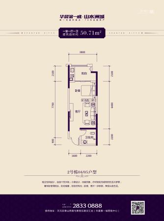华晨第一城洲城2#栋50.71㎡户型图