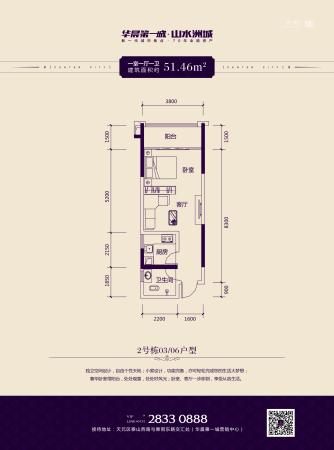 华晨第一城洲城2#栋51.46㎡户型图