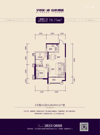 华晨第一城洲城2#栋78.75㎡户型图