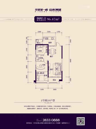 华晨第一城洲城2#栋96.17㎡户型图