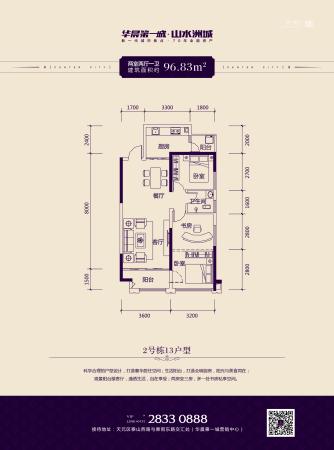 华晨第一城洲城2#栋96.83㎡户型图
