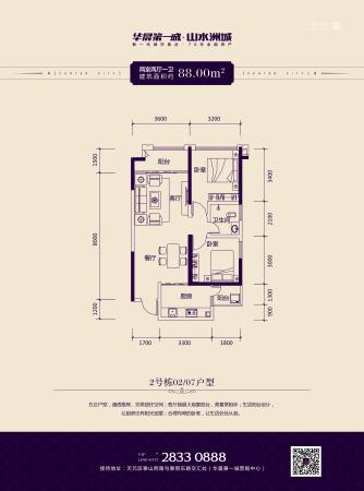 华晨第一城洲城2#栋88㎡户型图