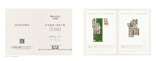 宁波中南菩悦锦庭P1