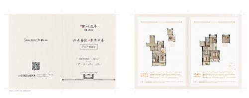 宁波中南菩悦锦庭P3户型