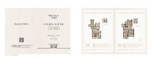 宁波中南菩悦锦庭Z3户型