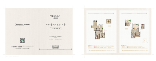 宁波中南菩悦锦庭Z5户型