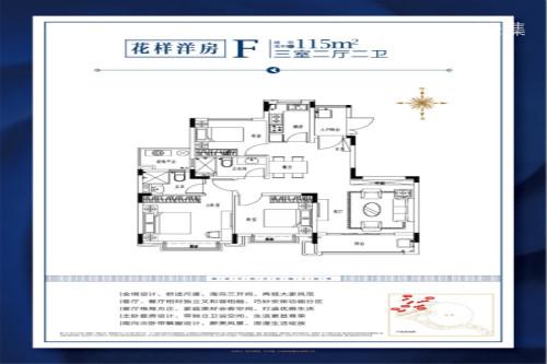 宁波恒大山水城F户型