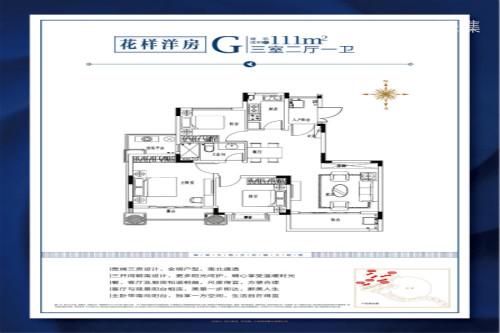 宁波恒大山水城G户型