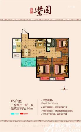 淮北-金冠紫园F5户型