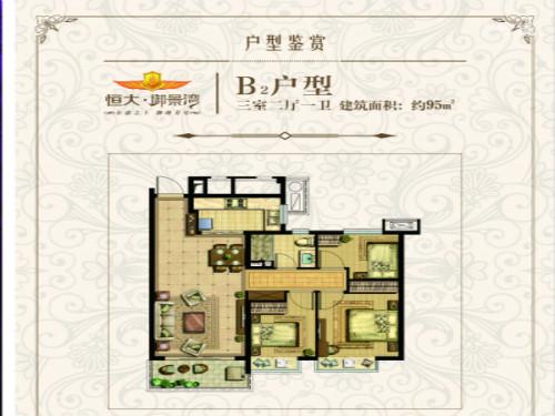 舟山恒大城B2户型