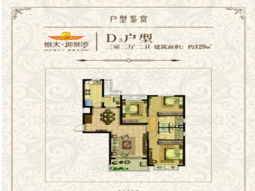 舟山恒大城D3户型