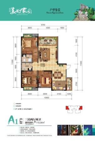 耀辉•美好家园A1