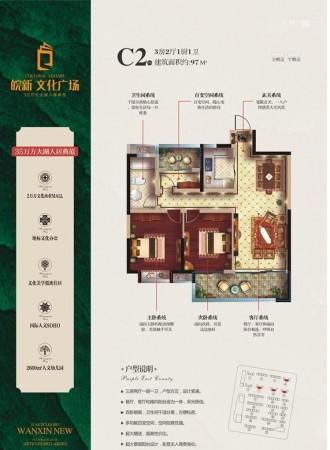 皖新文化广场翡翠庄园C2