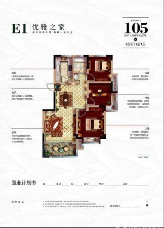 皖新文化广场翡翠庄园E1