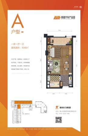 新协力湖景公寓A户型