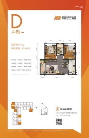 新协力湖景公寓D户型