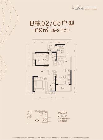 半山悦海花园B栋02/05