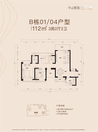 半山悦海花园B栋01/04