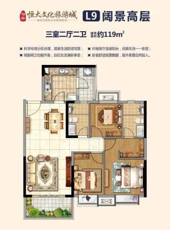 紫东恒大文化旅游城L9-2阔景高层