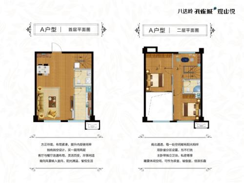 八达岭孔雀城LOFT公寓A户型