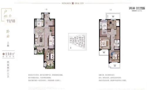 鸿坤理想城上叠150m²4居室户型