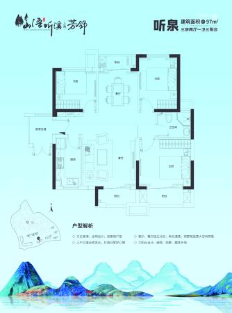 古龙山语听溪听泉户型-3室2厅1卫1厨建筑面积97㎡