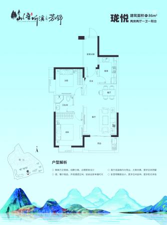 古龙山语听溪珑悦户型-2室2厅1卫1厨建筑面积86平米