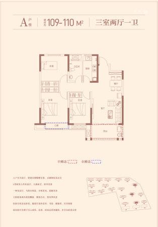 平和江岸首府A户型建面约109-110