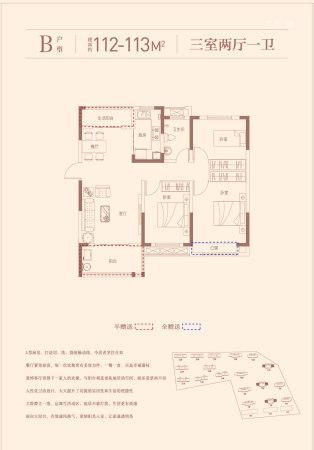 平和江岸首府B户型建面约112-113