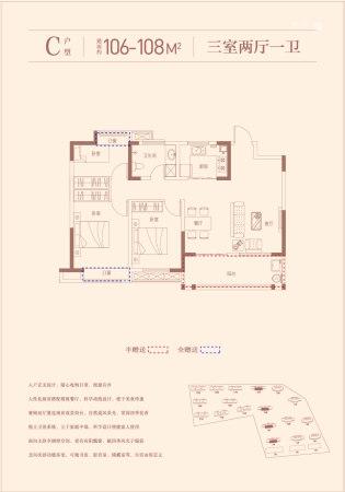 平和江岸首府C户型建面约106-108