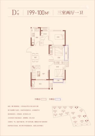 平和江岸首府D户型建面约99-100