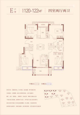 平和江岸首府E户型建面约120-122