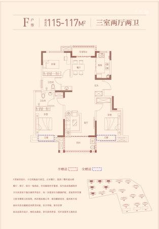 平和江岸首府F户型建面约115-117