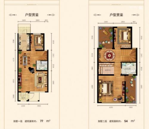 中城国际城中户别墅156.6㎡(1-2层)
