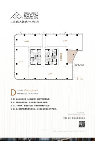 山东省大数据产业基地D栋标准层平面图