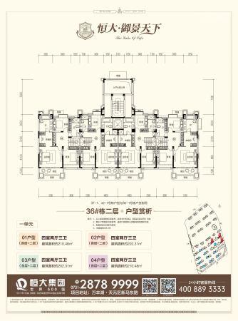 株洲恒大御景天下洋房36#栋一单元二层01/04户型