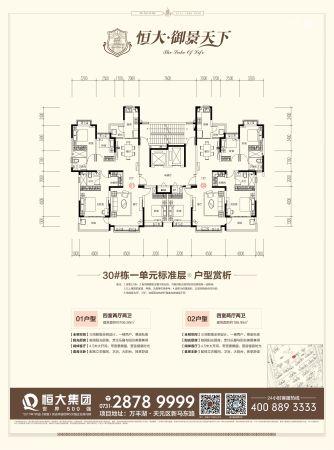 株洲恒大御景天下高层30#栋一单元标准层01/02户型