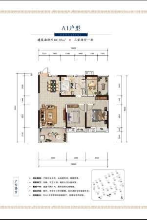 湖南建工·东玺台A1