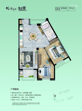 古龙山语听溪公寓D3户型