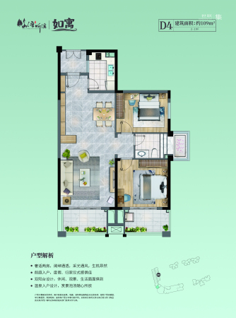 古龙山语听溪公寓D4户型