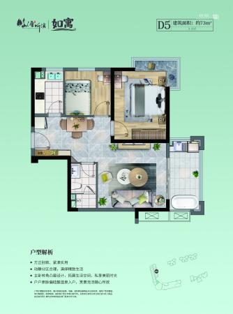 古龙山语听溪公寓D5户型